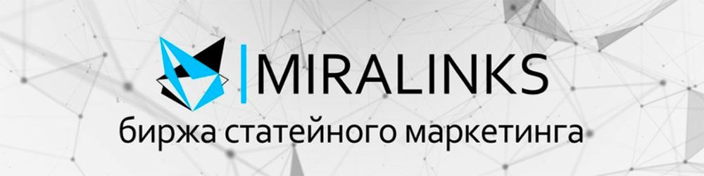 Миралинкс