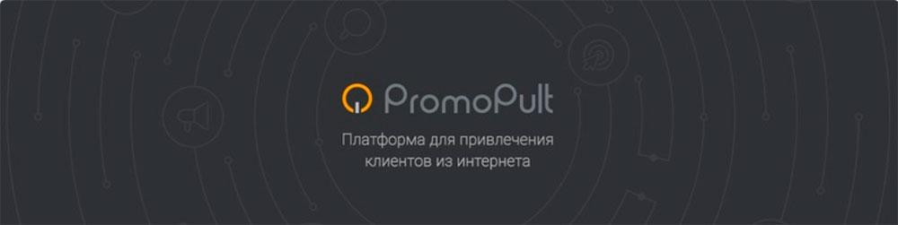 Промопульт