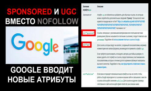 Sponsored и UGC: Google вводит два дополнительных ссылочных атрибута к Nofollow