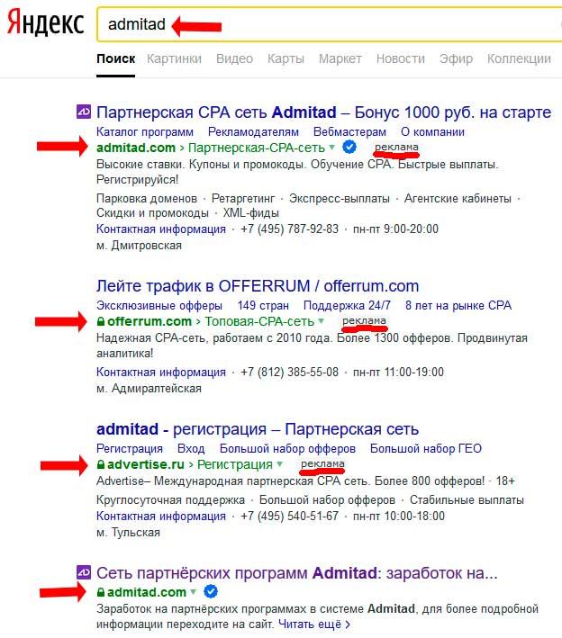 Реклама Адмитад в Яндексе