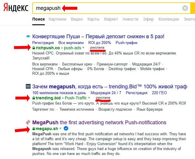 Реклама Мегапуша в Яндексе