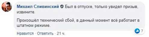 Михаил Сливинский про МПК