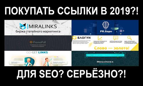 Куда движутся ссылочные биржи Рунета – опрос представителей ниши