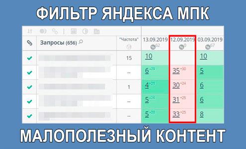 Фильтр Яндекса Малополезный Контент продолжает косить выдачу