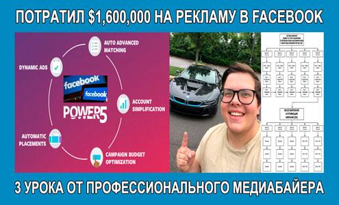 Реклама в Facebook на 1.6 миллиона долларов – 3 совета от специалиста по платному трафику