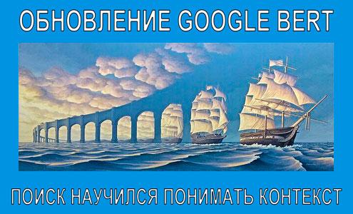 Google BERT – новый алгоритм для лучшего понимания сложных и естественных запросов