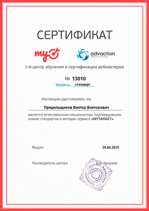 Прядильщиков Виктор Викторович - сертифицированный специалист по myTarget