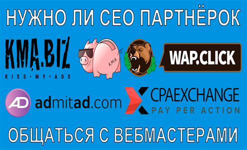 Влияние общения директора CPA-сети с вебмастерами на имидж компании