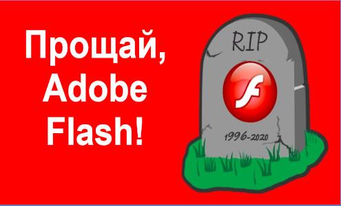 Google игнорирует Flash-контент на сайтах и больше не индексирует SWF-файлы