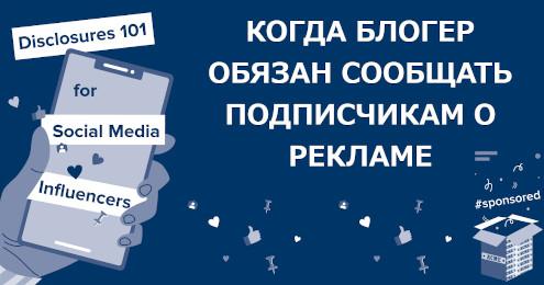 Руководство для блогеров по рекламе брендов в социальных сетях