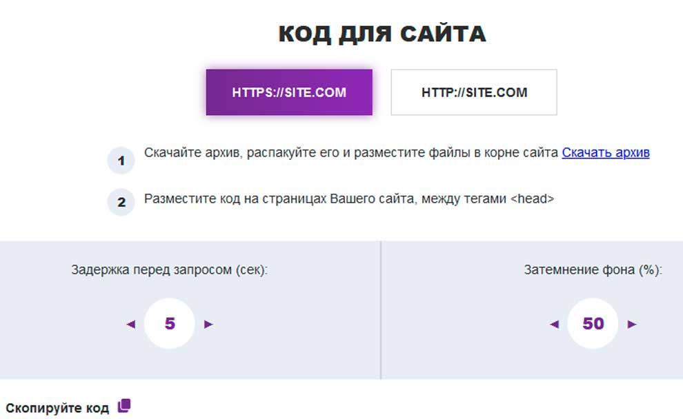 Код пуш-сетки для сайта