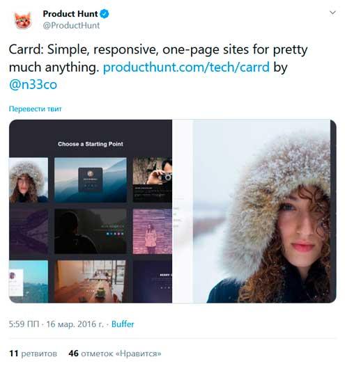 Твит о Carrd от Product Hunt