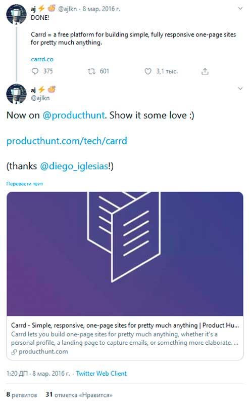 Твит о запуске Carrd на Product Hunt