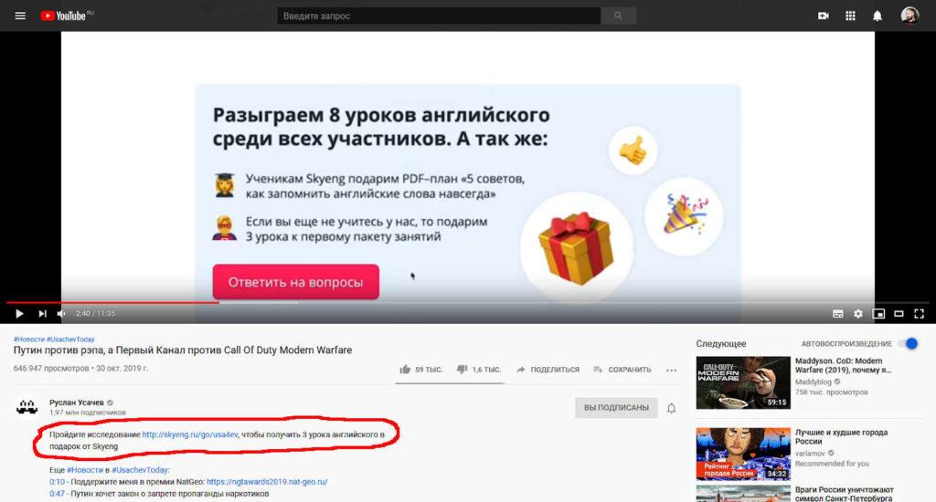 Реклама брендов на Ютубе