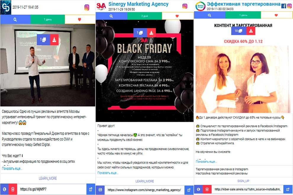 Примеры рекламных постов из Фейсбука и Инстаграма
