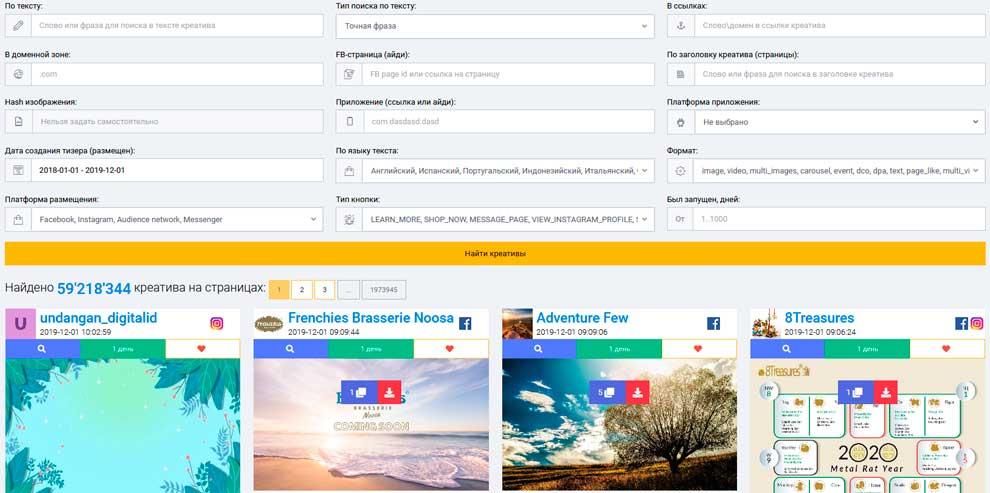Поиск креативов в Фейсбуке