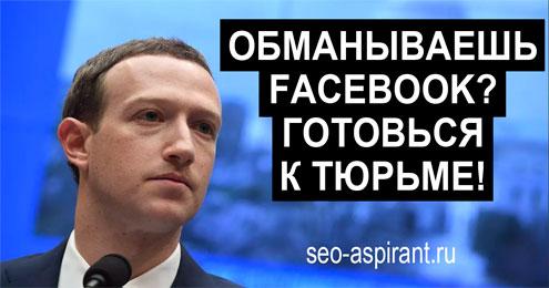 Жена сингапурского премьер-министра, реклама в Facebook и ответный удар Цукерберга