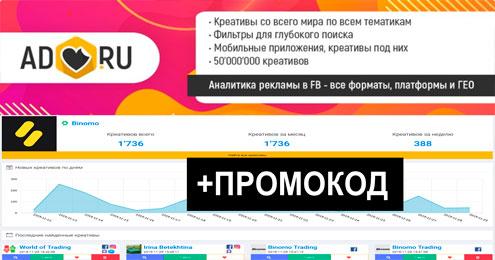 AdHeart – парсер для сбора креативов из Facebook от Сергея Цветаева