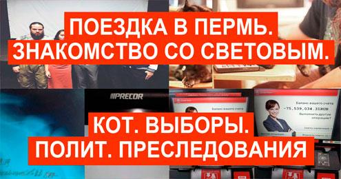 Осень 2019: поездка в Пермь, изъятие имущества, переход от силовых тренировок к кардио и блокировка счетов