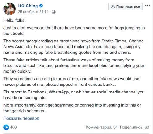 Сообщение Хо Чинг в Фейсбуке