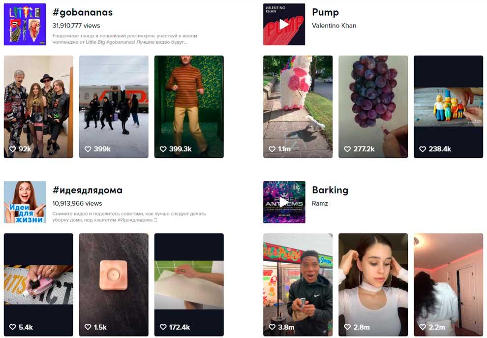 Популярный контент в ТикТоке