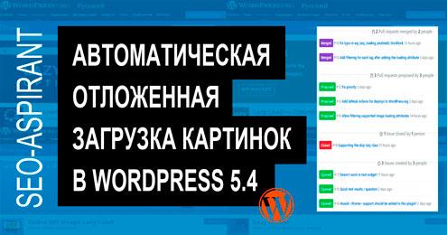 WordPress добавит ленивую загрузку изображений с версии 5.4