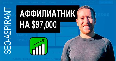 Кейси Эймс создал аффилиатный сайт и продал его за 97000 долларов