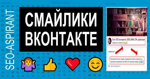 Все смайлы ВКонтакте: коды и обозначения смайликов и эмодзи VK