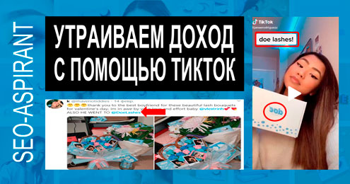Как бренд косметики Doe Lashes утроил выручку с помощью Tiktok и Twitter