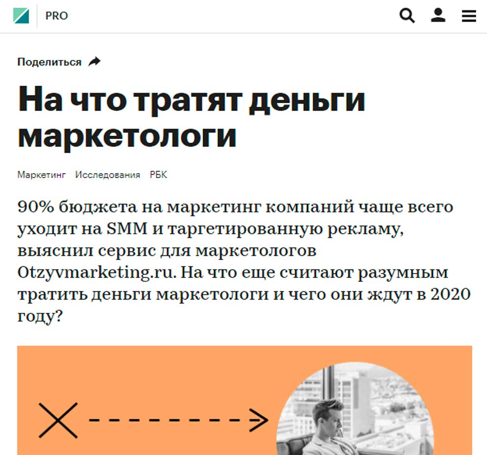 Otzyvmarketing на РБК