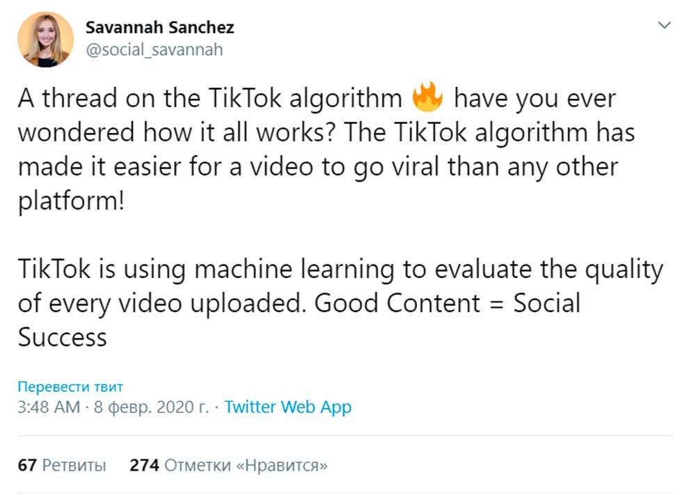 Алгоритм Тик Ток