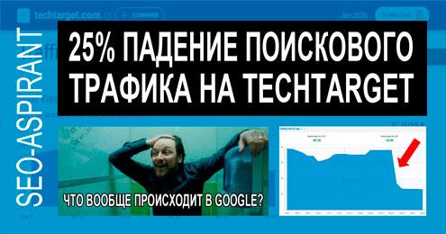 TechTarget потеряли 25% поискового трафика из-за проблем с техническим SEO