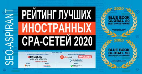 Топ-20 лучших зарубежных партнёрских рекламных сетей 2020: CPA, CPS, PPC