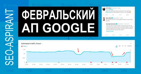 Google подтвердил слухи о февральском обновлении поисковых алгоритмов