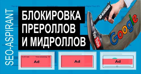 Google Chrome расширяет возможности блокировки рекламы в видео