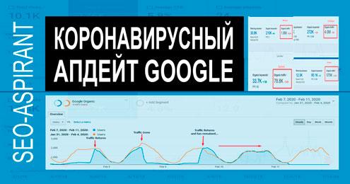 Коронавирусный апдейт поисковых алгоритмов Google