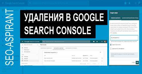Удаления – новый инструмент в Google Search Console для блокировки URL