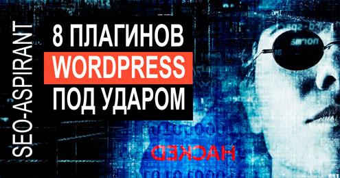 8 популярных плагинов для WordPress подверглись атакам хакеров