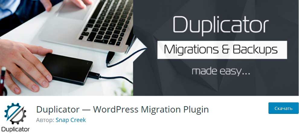 Duplicator — WordPress Migration Plugin