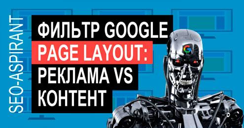 Новые советы от Google по поводу алгоритма Page Layout