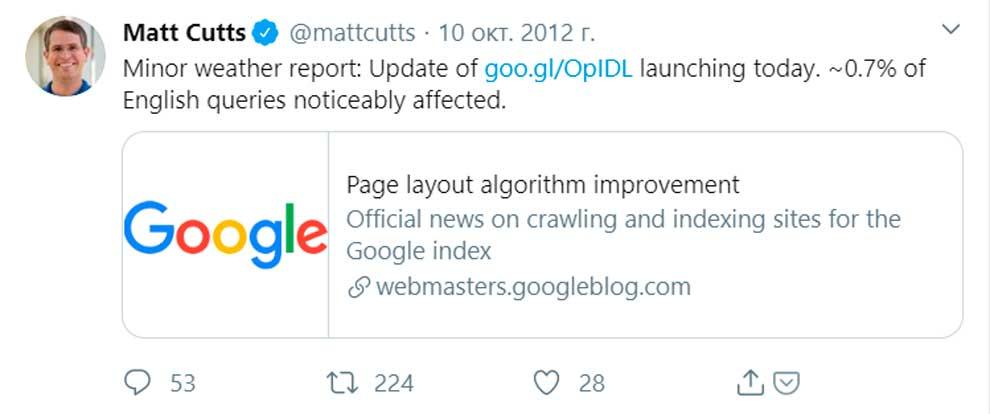 Мэтт Каттс про Google Page Layout