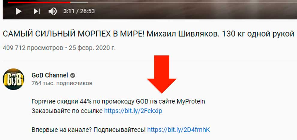 GoB Channel и MyProtein