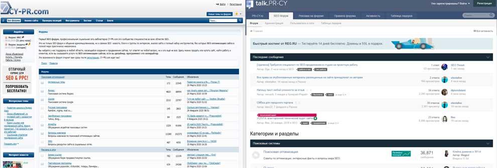 О форумах Cy-pr.com и Pr-cy.ru