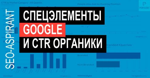 Влияние нулевой позиции на CTR сайта в поисковой выдаче Google [исследование от Perficient Digital]