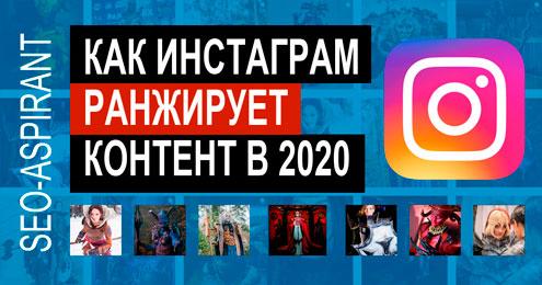 Как работают алгоритмы Instagram в 2020 году