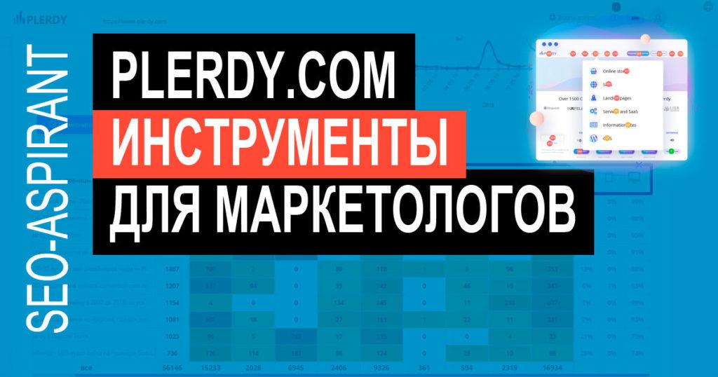 Plerdy – инструменты анализа и увеличения конверсий для интернет-магазинов и сайтов