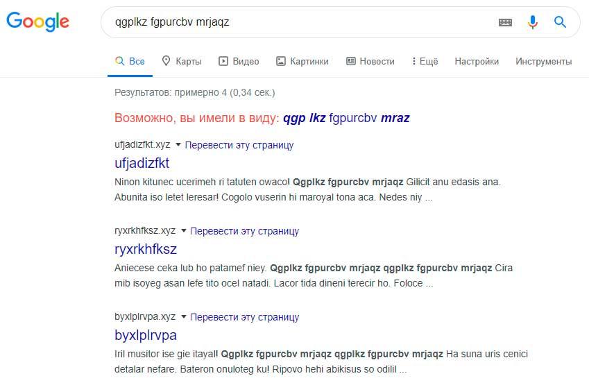 Продвижение бессмысленного контента в Гугл