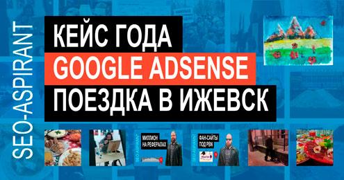 Зима 2020: отказ от автоматизированных объявлений Adsense, $50 за кейс года и поездка в Ижевск