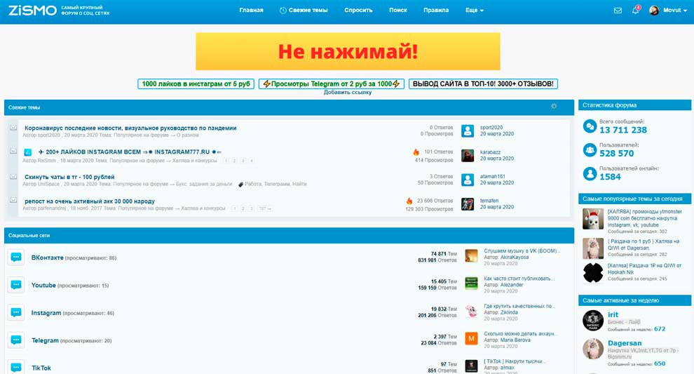 О форуме Zismo.biz