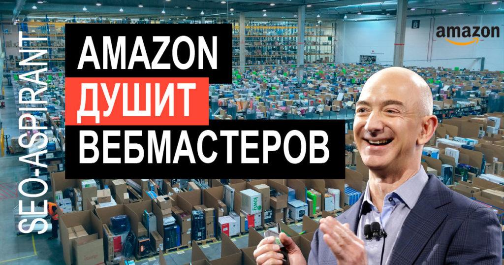 Amazon порезал партнёрские комиссионные до 1 процента